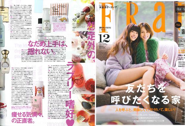 雑誌「FRAU」12月号