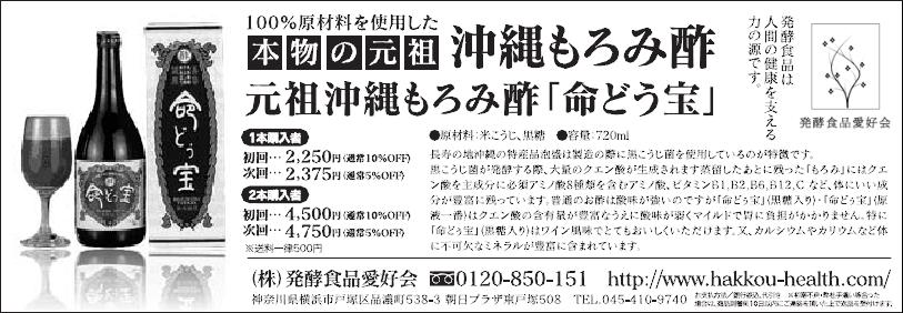 西日本新聞の広告に命どぅ宝が掲載されました。